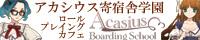 http://www.acasius.jp/banner/Acasius_200_40_1.jpg